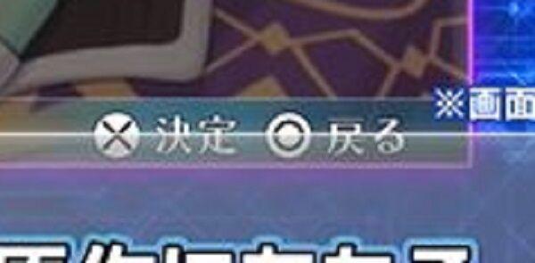 PS5 決定ボタン バツボタン 丸ボタン 海外基準 キャンセルに関連した画像-03
