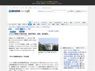 トランプ大統領 情報機関 機密に関連した画像-03
