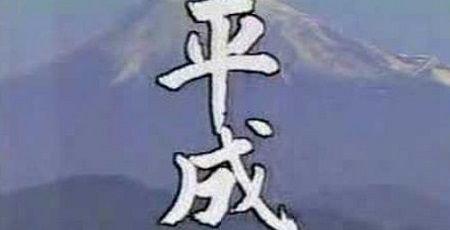 新元号 新平成 平成第二章 台湾 予想に関連した画像-01