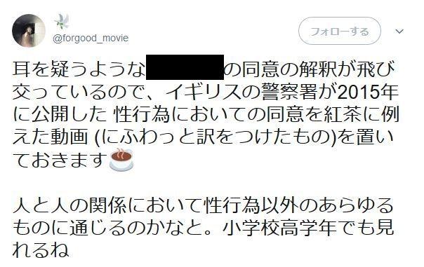 強姦 予備軍 日本人 性 モラル 性行為 完全崩壊 紅茶 イギリスに関連した画像-02