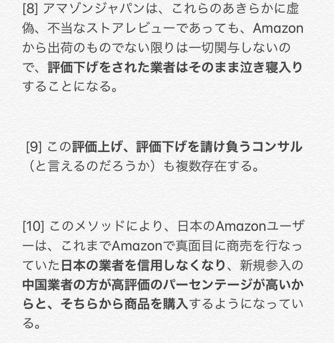 中国向け 日本アマゾン進出 セミナーに関連した画像-04
