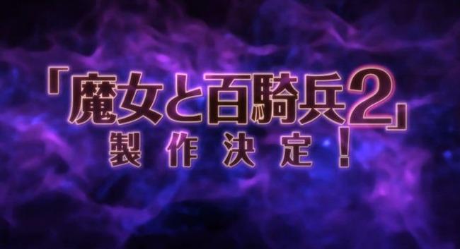 魔女と百騎兵2 日本一ソフトウェアに関連した画像-01