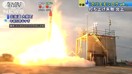 ホリエモンロケット失敗に関連した画像-01