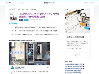 NHK 100円コンビニコーヒーカップ事件 ツイート 批判殺到に関連した画像-02
