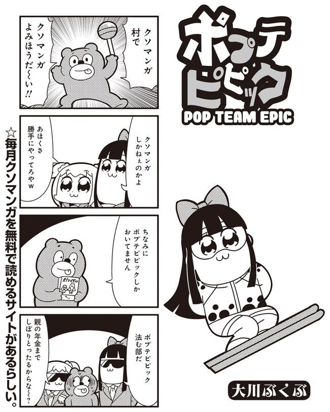 ポプテピピック 漫画村 ネタ パロディに関連した画像-03