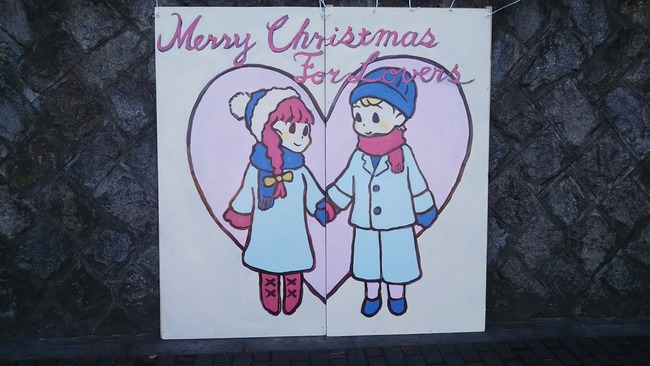 京大 職員 クリスマス リア充 粉砕に関連した画像-02