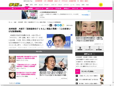 大阪府 新型コロナウイルス 吉村知事 医療崩壊 過去最多に関連した画像-02