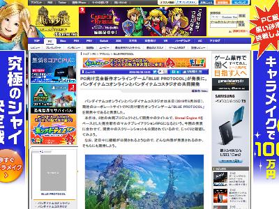 バンナム 新作オンラインゲーム ブループロトコルに関連した画像-02