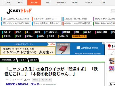 夏目友人帳 ニャンコ先生 全身タイツに関連した画像-02
