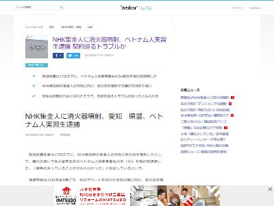 NHK集金消火器噴射に関連した画像-02