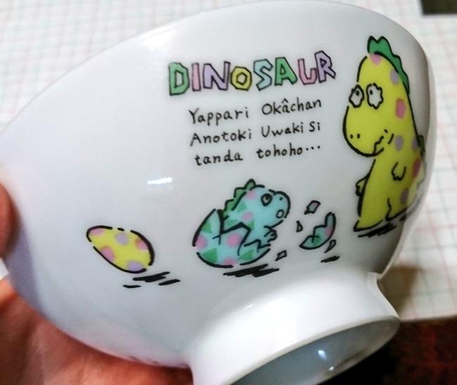 子供向け 茶碗 浮気 恐竜 ローマ字に関連した画像-02