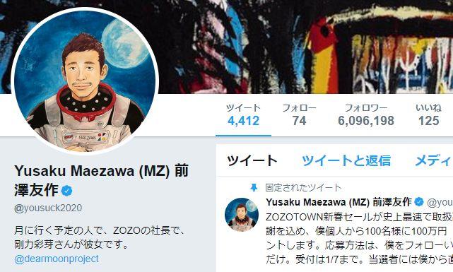 ZOZO 前澤友作 前澤社長 100万円 プレゼントに関連した画像-02