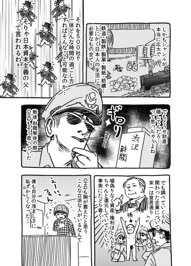 渋沢栄一 新一万円札 日本経済の父に関連した画像-04
