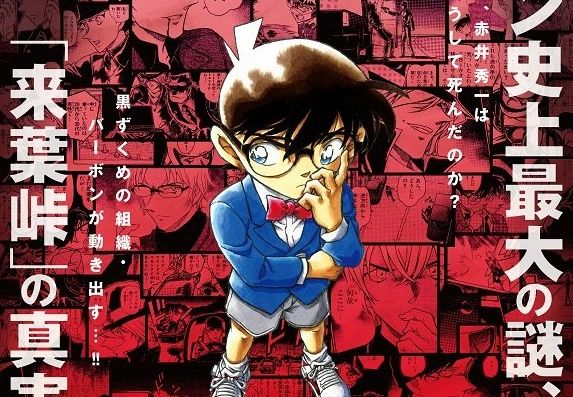 名探偵コナンに関連した画像-01