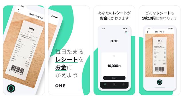 レシート 10円 ONEに関連した画像-01