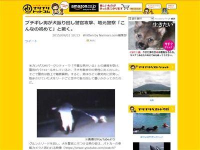 犬 ブチ切れ 警官 攻撃に関連した画像-02