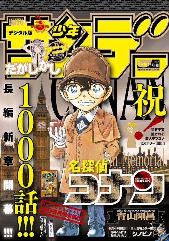 名探偵コナン 1000話 週刊少年サンデー 紅の修学旅行編に関連した画像-03