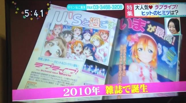 ラブライブ! μ's NHK 特集 女子小学生 インタビューに関連した画像-06