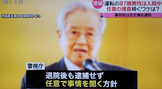 【池袋プリウス暴走】飯塚幸三氏は退院後も逮捕されないことが判明、警察は『任意』で事情を聞く方針