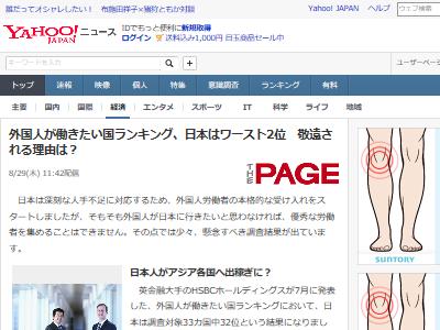 外国人 労働 国 ランキング 日本 ワースト 2位に関連した画像-02