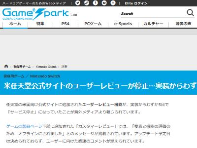 任天堂 ニンテンドー レビュー ユーザーに関連した画像-02