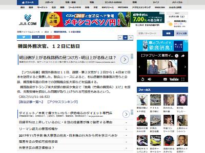 韓国人 日本 就職機会拡大策に関連した画像-02