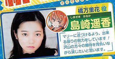 実写映画『ニセコイ』、マリー役が元AKB島崎遥香と判明し炎上…