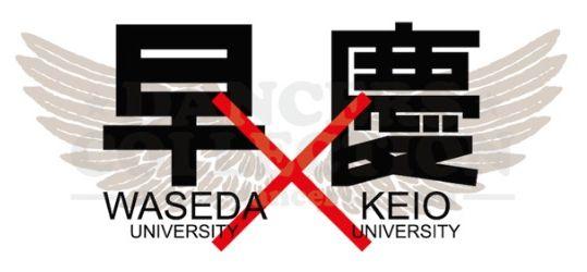 早慶戦 早稲田 慶応 大学に関連した画像-01