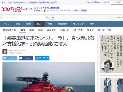 那覇 軍港 ガンダム 戦艦 レウルーラ に関連した画像-02