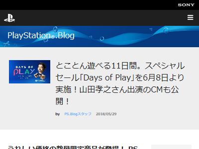 プレイステーション DaysofPlay PS4 PSVR PSVitaに関連した画像-02