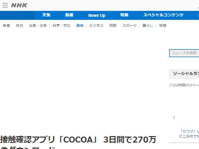 新型コロナ 接触確認アプリ COCOA ダウンロード数に関連した画像-02