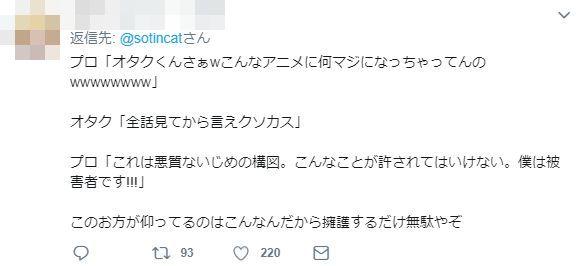 けものフレンズ けもフレ 近藤笑真 擁護 アンチ いじめに関連した画像-04