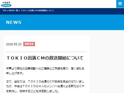 TOKIO フマキラー CM 続投に関連した画像-02
