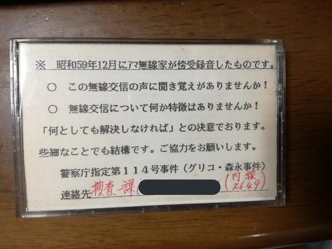 グリコ 森永事件 秋葉原 カセット プレイヤーに関連した画像-02