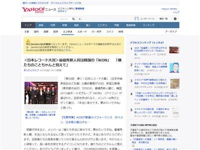 日本レコード大賞 最優秀新人賞 韓国に関連した画像-02