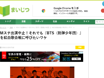 BTS 原爆万歳Tシャツ NHK 紅白歌合戦 韓国アーティスト 視聴率に関連した画像-02