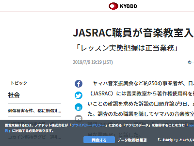 JASRAC ヤマハ音楽教室 スパイ 潜入 裁判に関連した画像-02