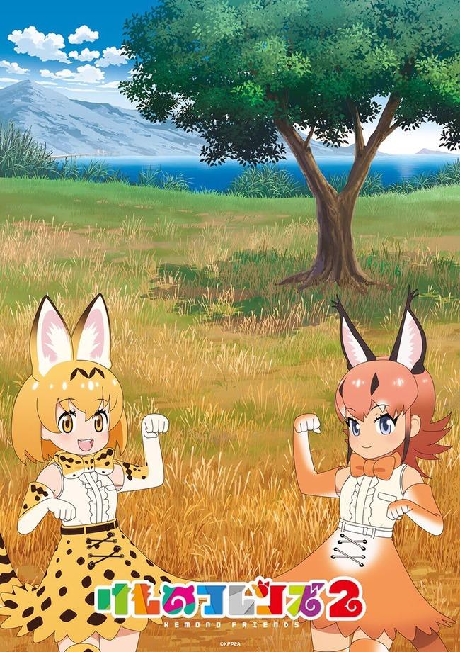 けものフレンズ 2期 たつき監督 サーバルちゃん ビジュアルに関連した画像-02