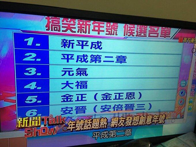 新元号 新平成 平成第二章 台湾 予想に関連した画像-02