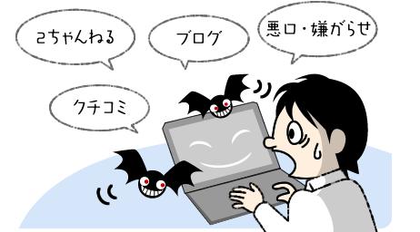 ネット 悪口 心理に関連した画像-01