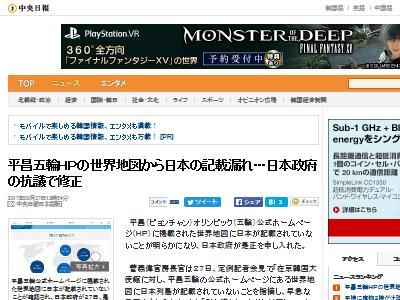 韓国 平昌五輪 世界地図 日本 抹消 政府 抗議 修正に関連した画像-02