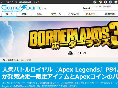 ApexLegends PS4 パッケージ 予約 EAに関連した画像-02