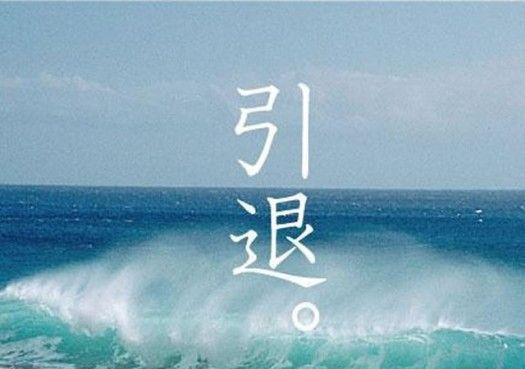 引退 歌手 SNS 才能に関連した画像-01