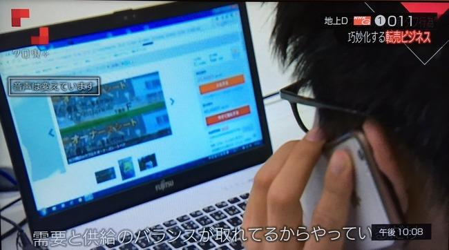 転売ヤー チケットキャンプ 転売屋 クロ現 クローズアップ現代+ NHKに関連した画像-22