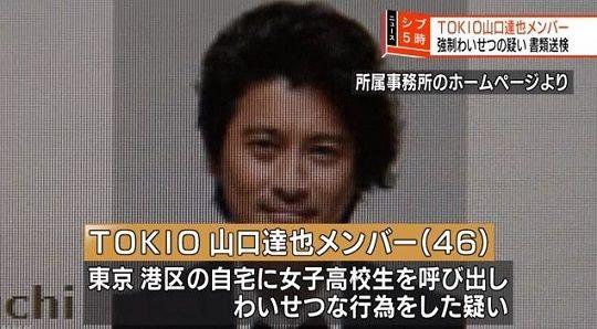 山口達也 TOKIO 強制わいせつ 顔 舐める 唾液に関連した画像-01