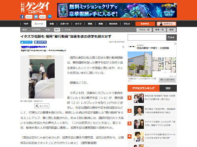 教師 暴行 博多 生徒に関連した画像-02