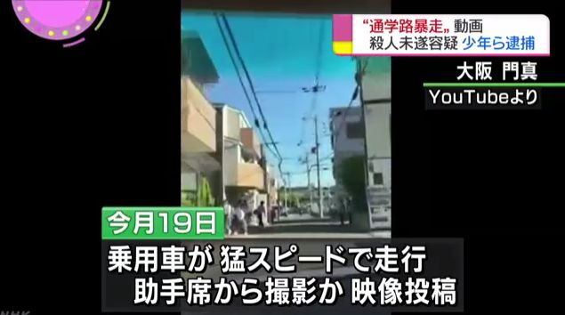 通学路 暴走 殺人未遂 逮捕に関連した画像-01