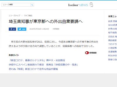 新型コロナウイルス 埼玉県 東京都 外出 自粛 要請に関連した画像-02