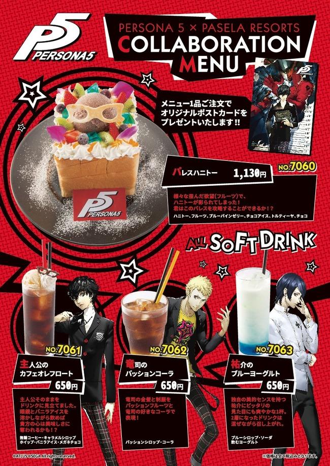 ペルソナ5 コラボカフェ 渋谷 パセラ ルブラン特製カレーに関連した画像-05