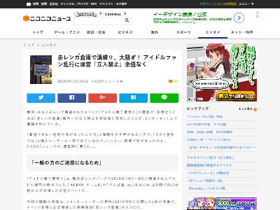 赤レンガ倉庫 アイドルファン アイドル横丁夏祭り 立入禁止 オタク に関連した画像-02